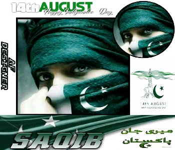 14-august-saqib-name-dp-2018