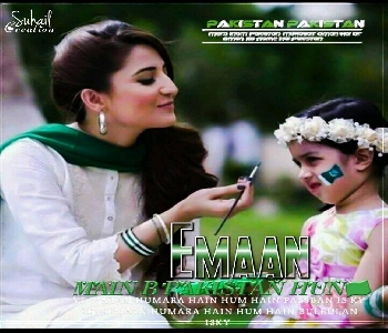 14-august-new-emaan-name-dp-for-girls-2018